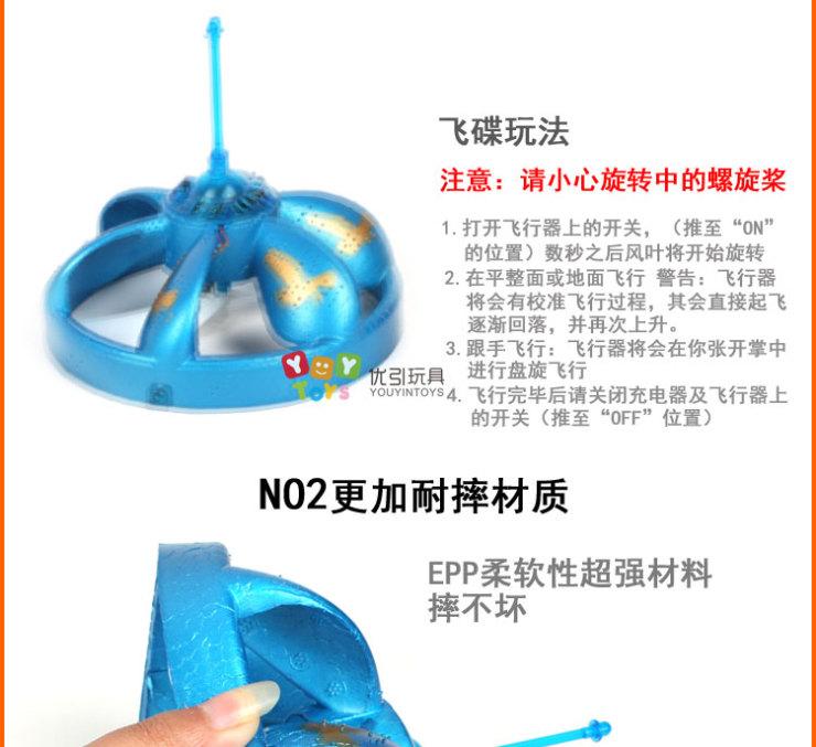 炫酷新奇玩具飞碟