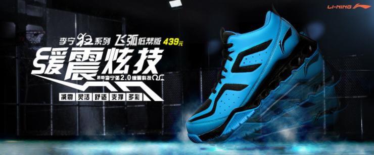 李宁弧篮球鞋相关图片展示