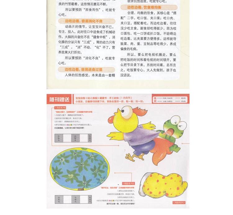 红袋鼠幼儿画报一月二月合刊