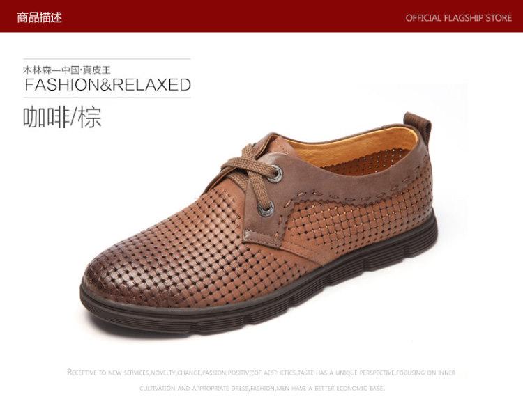 木林森2014年夏季新款镂空透气舒适男士真皮休闲鞋