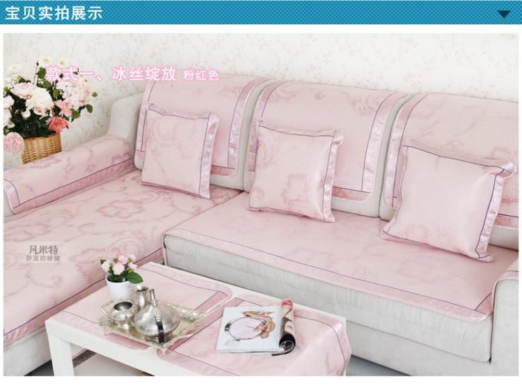 沙发凉垫 皮沙发凉垫