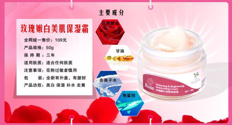 阿姿美尔 玫瑰美白4件套 手工皂 保湿霜 爽肤水 面膜贴图片