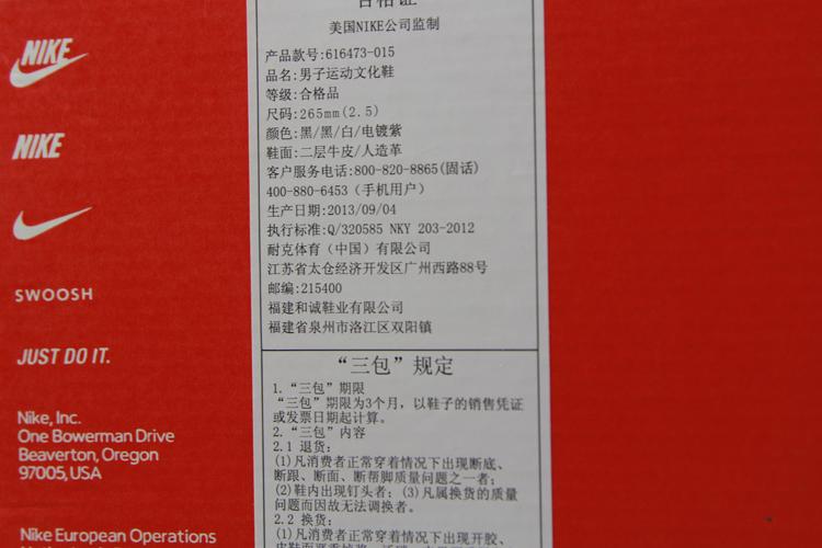 耐克nike2014新款男鞋经典板鞋休闲鞋616473-221-31