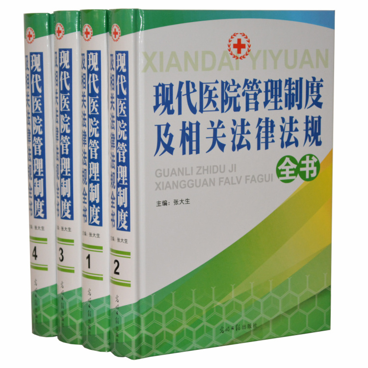 现货:现代医院管理制度及相关法律法规全书(4