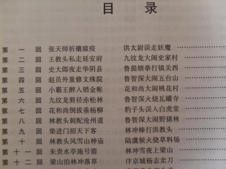 四大名著-水浒传 全新正版手工线装横版16开4