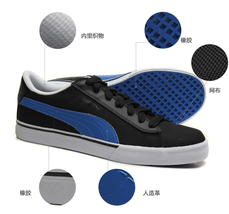 彪马puma2014新款生活跑道低帮抗菌透气男鞋板鞋