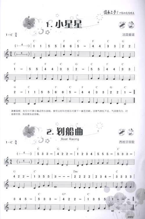 小星星口琴简谱歌谱