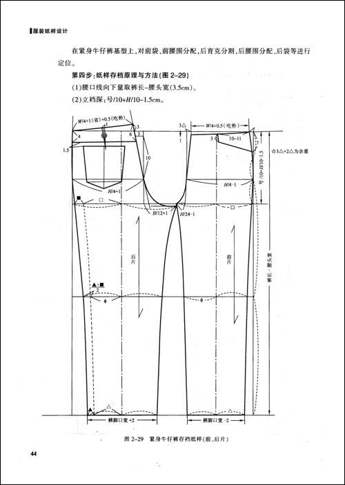画裤子纸样的步骤