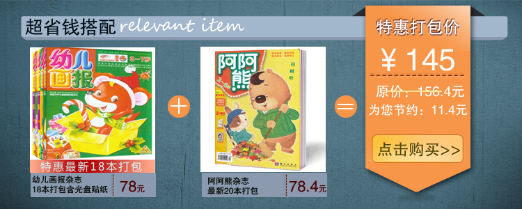 《幼儿画报》是由中国少年儿童新闻出版总社出版