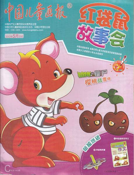 中国儿童画报 红袋鼠故事会杂志2012年5月23日总1003-糖果派儿童平