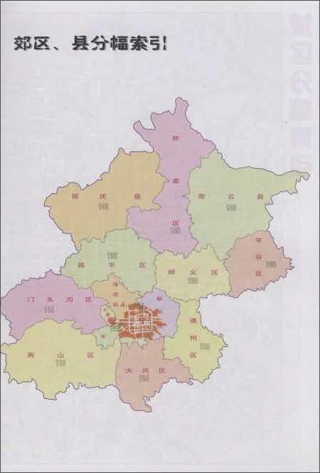 北京市实用地图册(最新版)