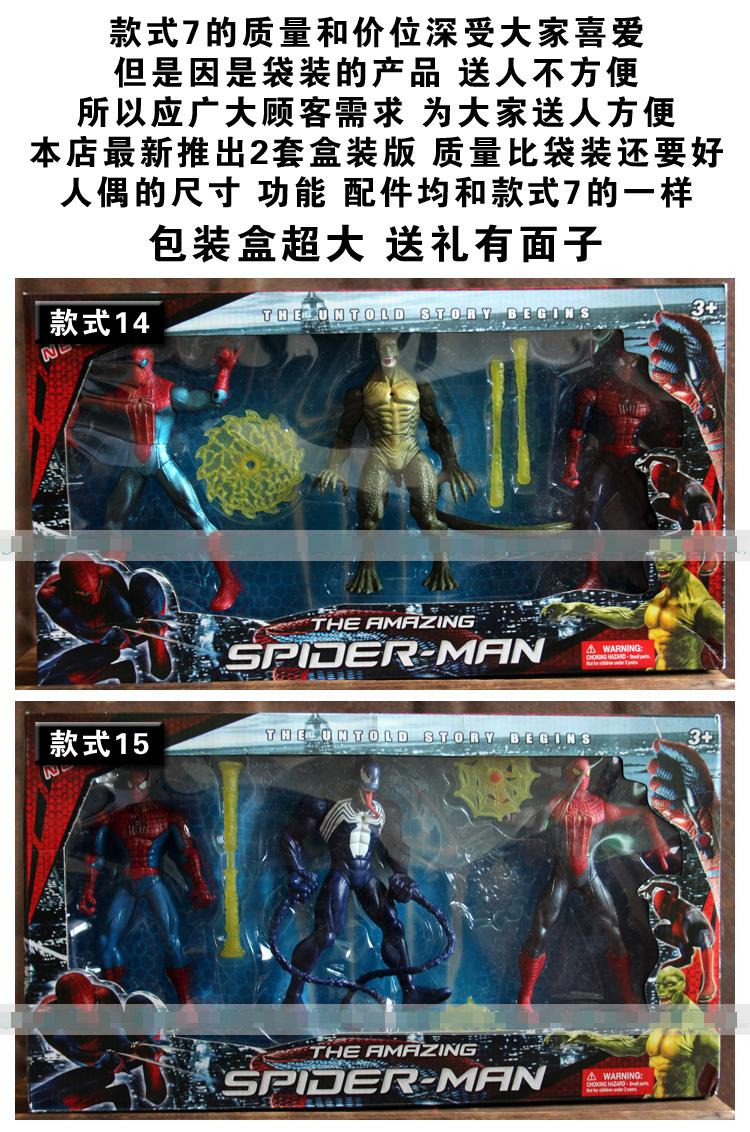 蜘蛛侠玩具 毒液