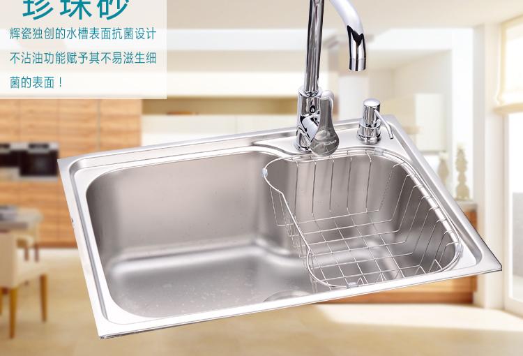 京辉陶瓷-辉瓷 水槽 单槽 B款加厚珍珠砂12件套5338在京