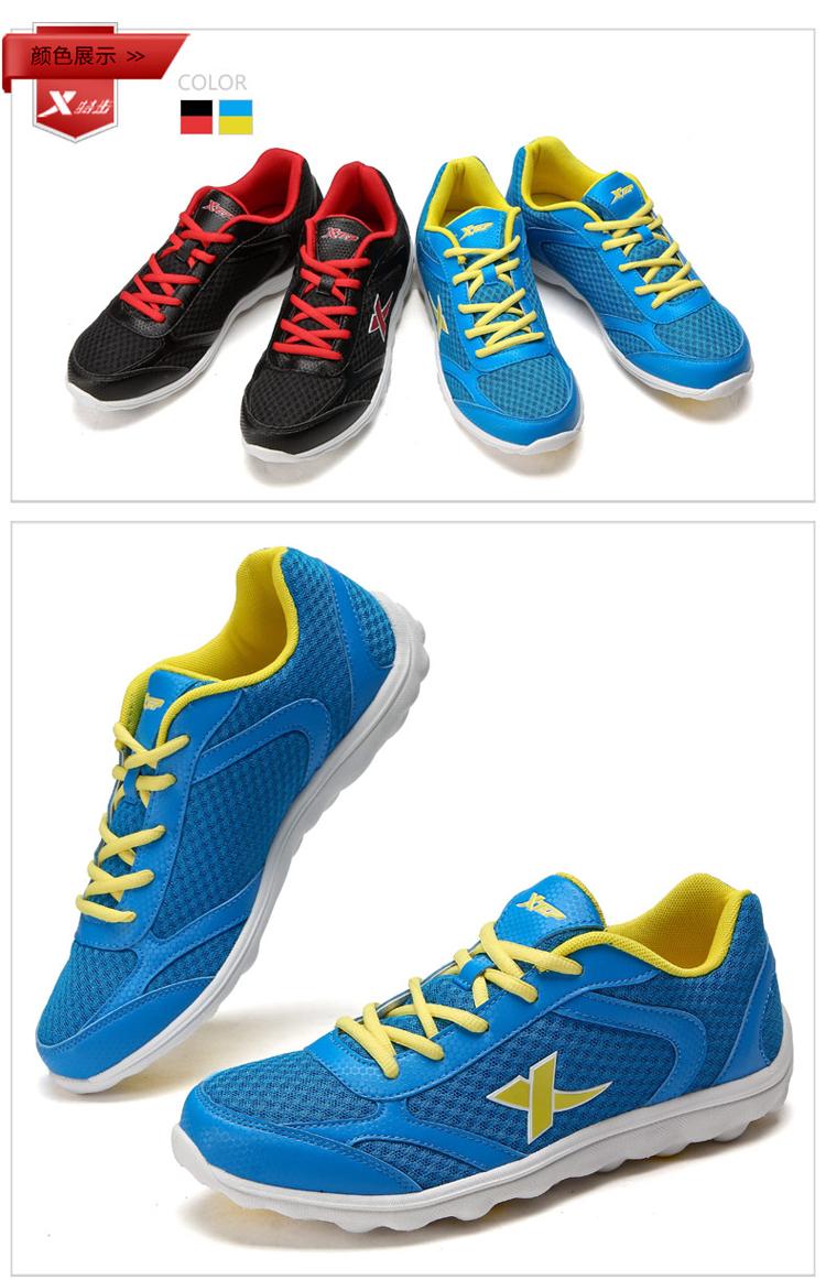 特步(xtep)男鞋跑鞋2014年春季新款时尚百搭运动休闲