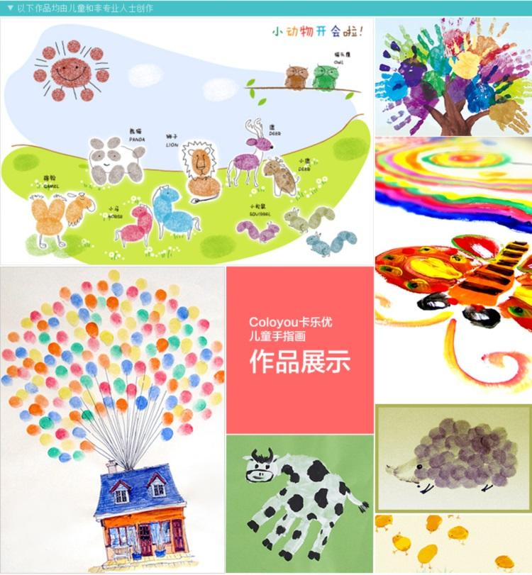 diy手工制作2-7岁儿童创意画画