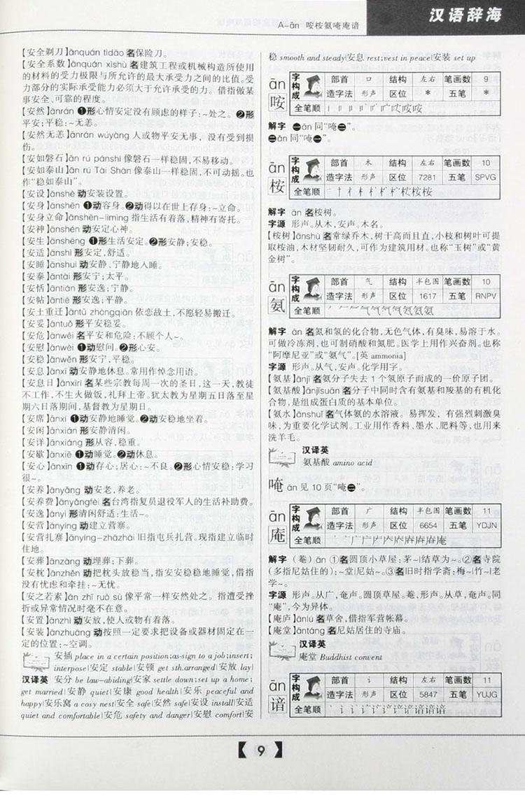 光的笔画顺序-日报出版社注音笔顺结构造字法 五笔汉译英