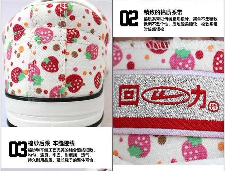 上海回力帆布鞋 女鞋 流行运动鞋