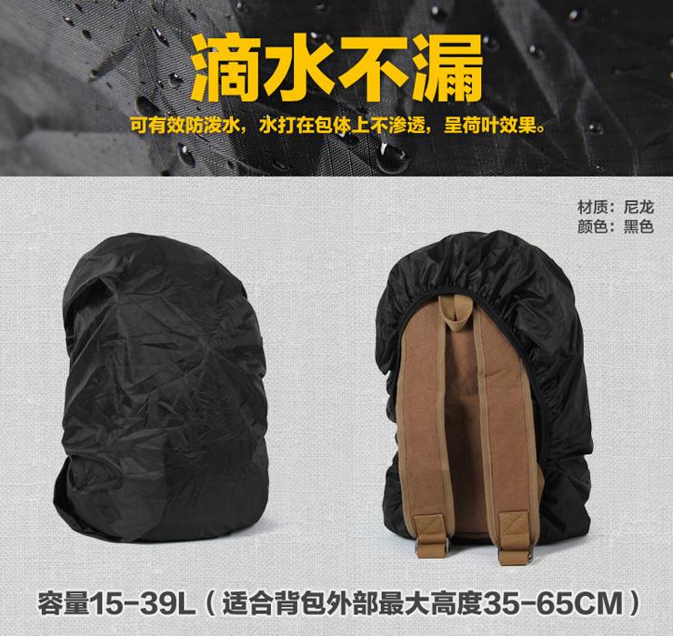 越古双肩包防雨罩 防尘罩户外登山包书包防雨套