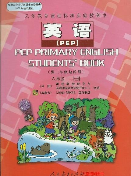 货6六年级上册英语书课本pep人民教育出版社人教版教材教科书图片