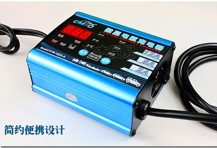 宝12V汽 车电瓶充电器 车载蓄电池充电器