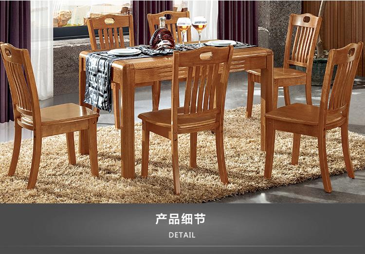现代中式家具 实木餐桌 长方形 6人座 虎斑木色