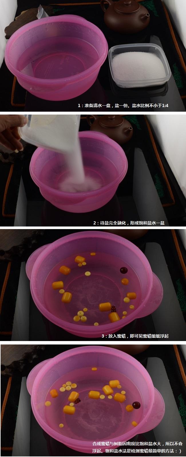 琥珀,蜜蜡鉴别方法略谈 海南黄花梨 小叶紫檀