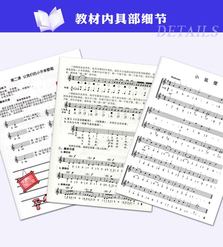 奇美口风琴教材 演奏说明书 五线谱 简谱 适用32 36 37键