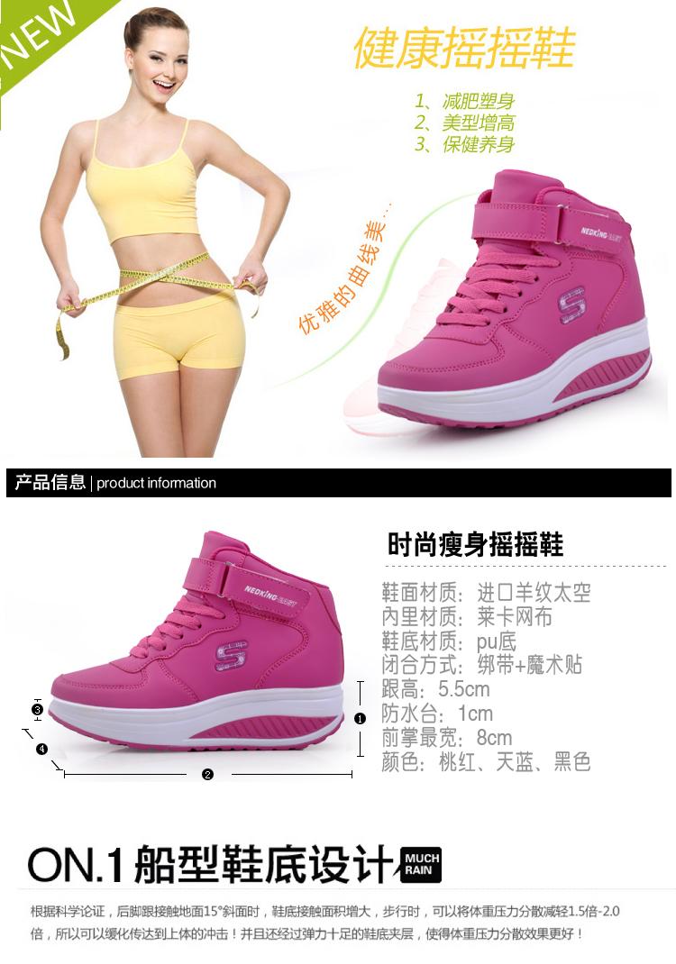 塞凡琳秋冬女鞋瘦身鞋摇摇鞋瘦腿鞋健美运动鞋松糕底