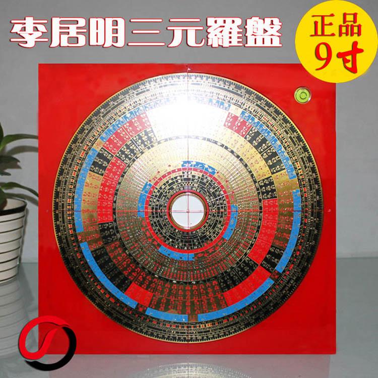 香港李居明吉祥物 最新款李氏三元罗经盘 李居明大师设罗盘 9寸