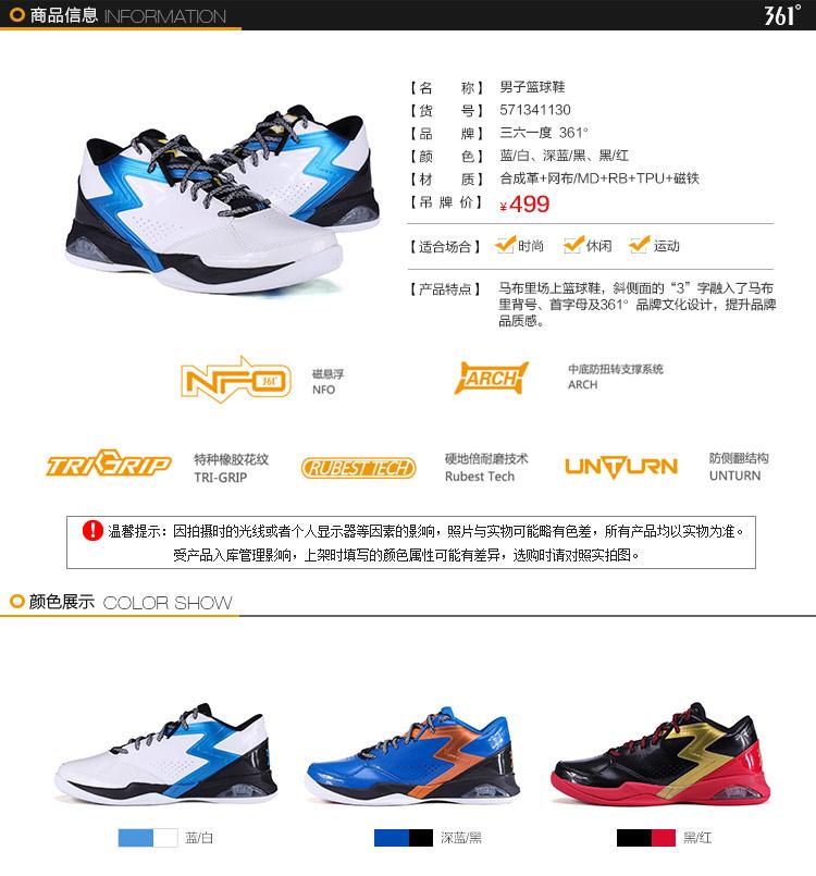 【361度】361° 冬季马布里新款耐磨品牌篮球鞋男士