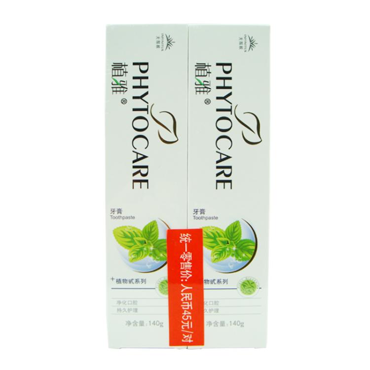 无限极植物 植雅牙膏 一对两2支装 价格 报价,维图片