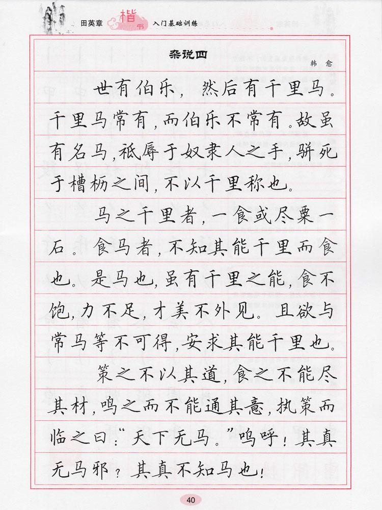 【】田英章楷书钢笔字帖新手入门基础套装5本