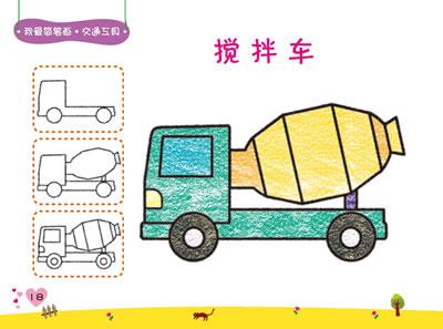 2-6岁-交通工具-我爱简笔画-升级版