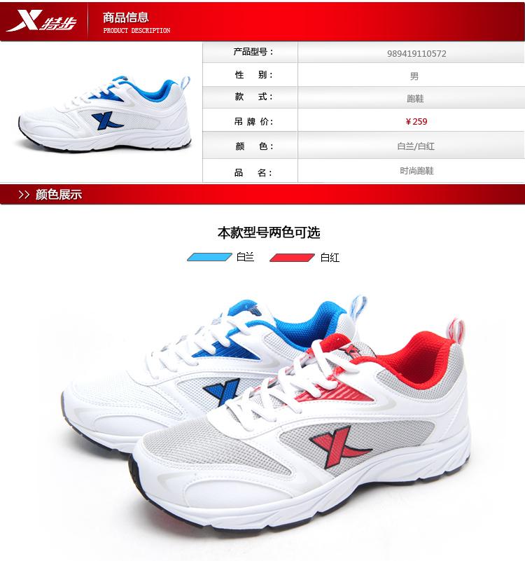 特步xtep 跑步鞋 男式运动鞋