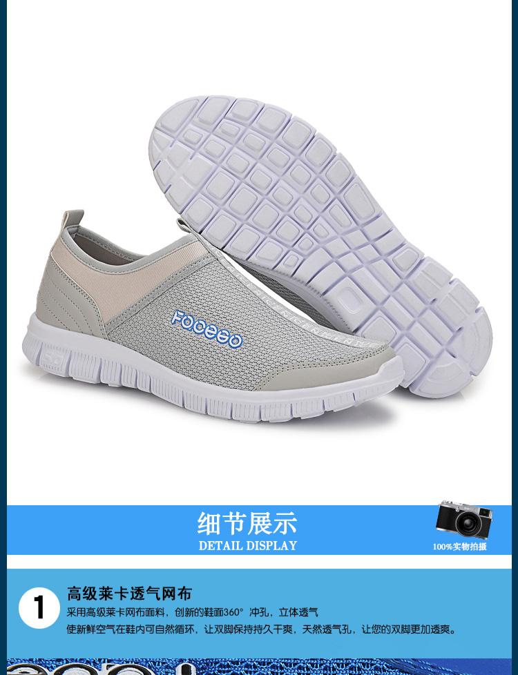 2014新款 男士夏季透气鞋