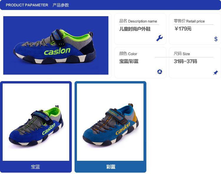 卡西龙童鞋 2014春夏季新款全能户外运动鞋