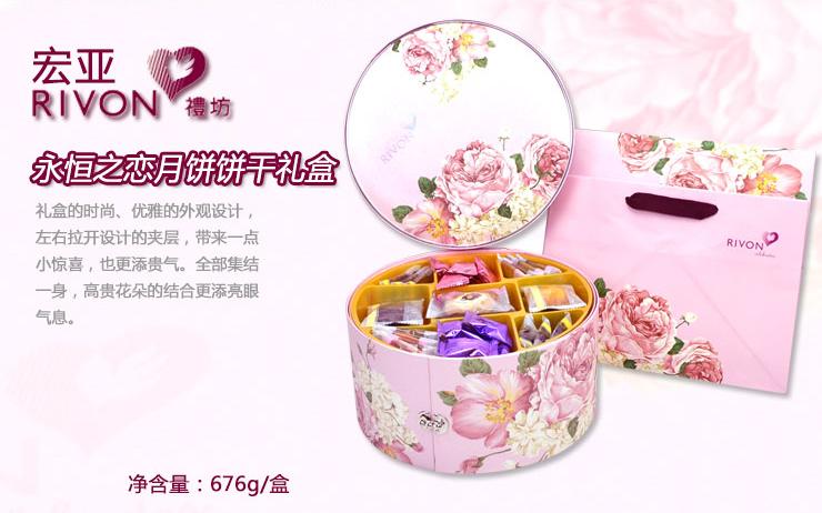 宏亚 台湾进口 礼坊永恒之恋精品月饼饼干礼盒