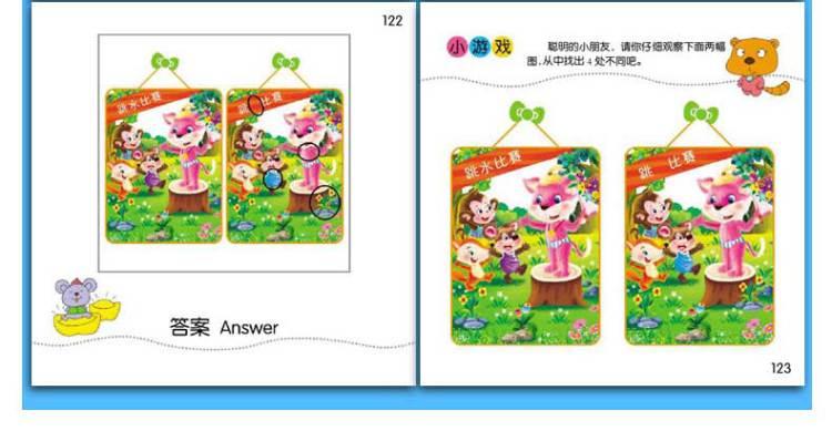 小孩自由学画4册-《简笔画