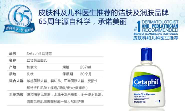 【全网比价】Cetaphil/丝塔芙洗面奶237ml 温和