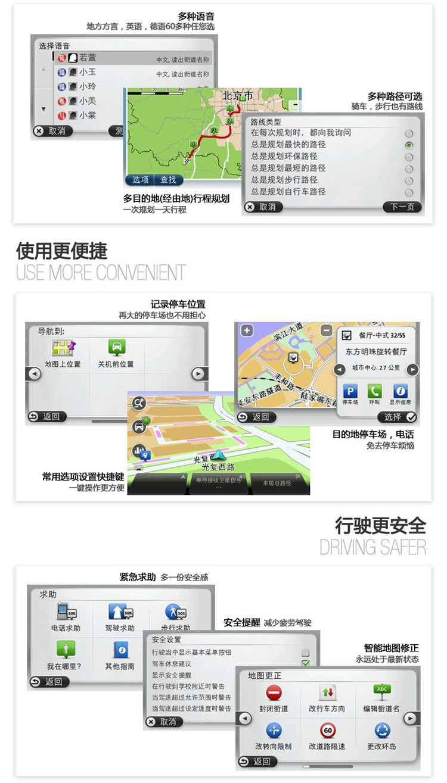 中英文地图5寸 导航仪