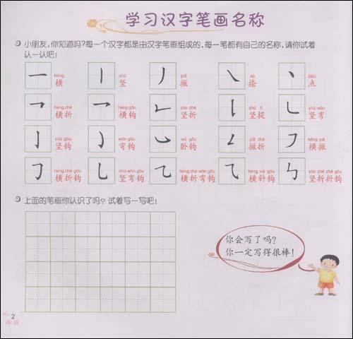 数字田字格写法图片