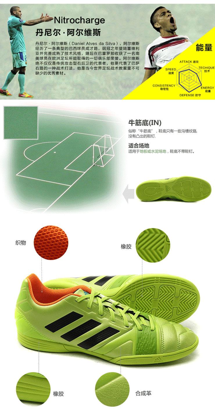 阿迪达斯adidas2014新款运动鞋男鞋系列id