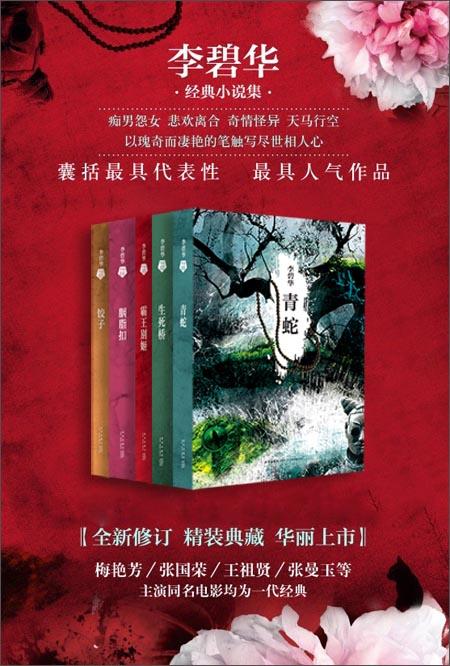 《李碧华:青蛇》收入李碧华经典小说《青蛇》《秦俑》《诱僧》.