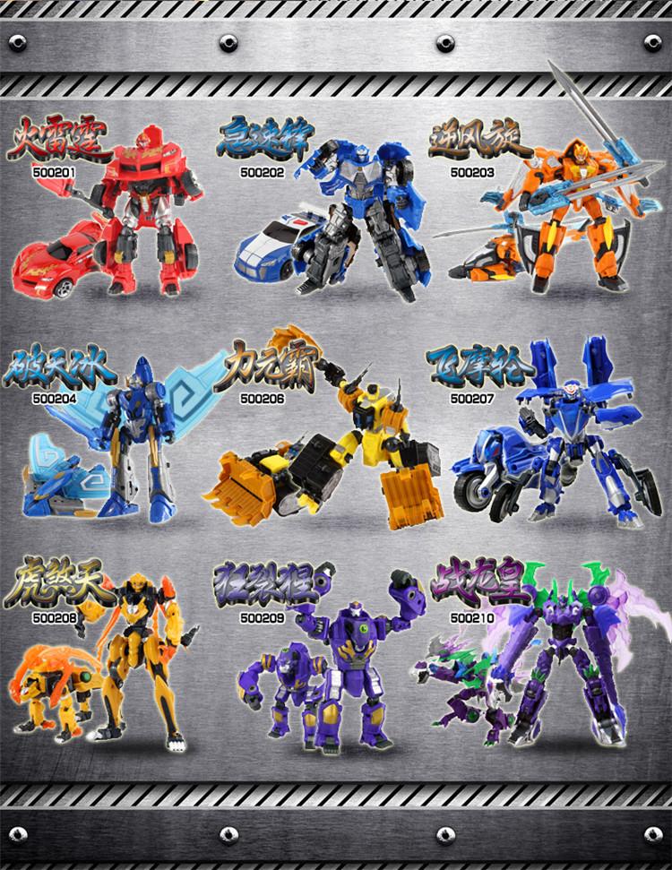 变形机器人玩具