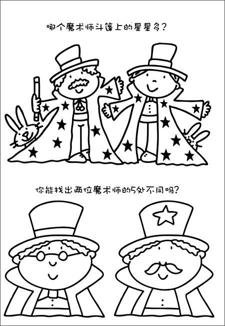 小朋友都爱玩的简笔画益智游戏书3