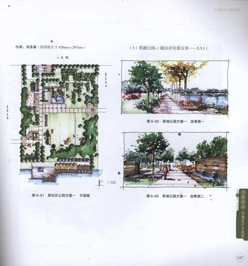 方形风景园林设计图
