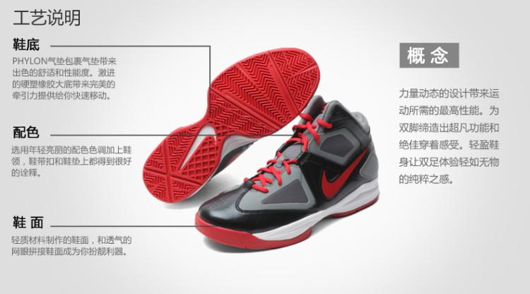 耐克nike2014春新款男鞋缓震耐磨篮球鞋616350-001