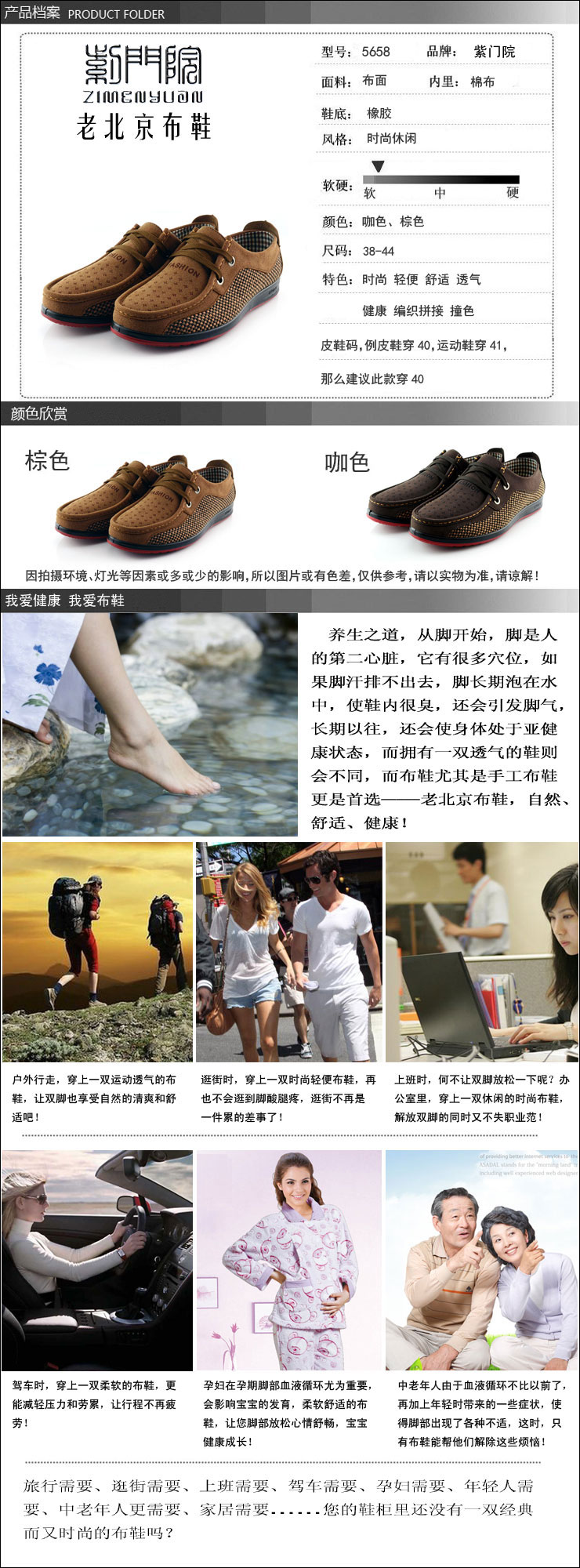 紫门院老北京布鞋 男士休闲鞋低帮单鞋