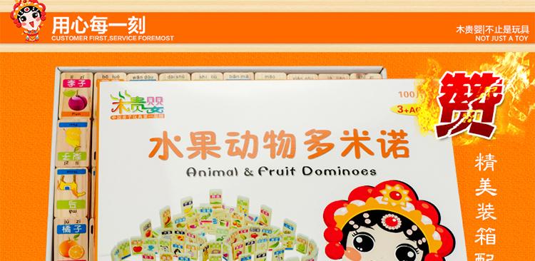 木貴嬰 - 水果動物多米諾,水果積木,動物積木