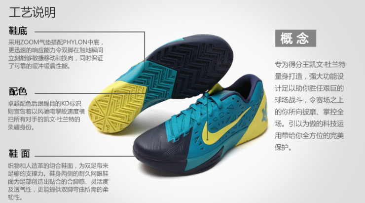 kd篮球鞋图片